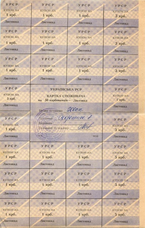 Набор купонов, УРСР (Украина)