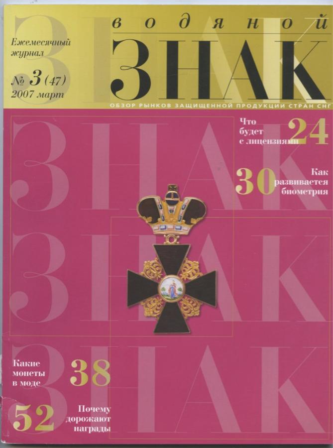 Журнал «Водяной знак», №3 (47) март, Москва (79 стр.) 2007 года (Россия)