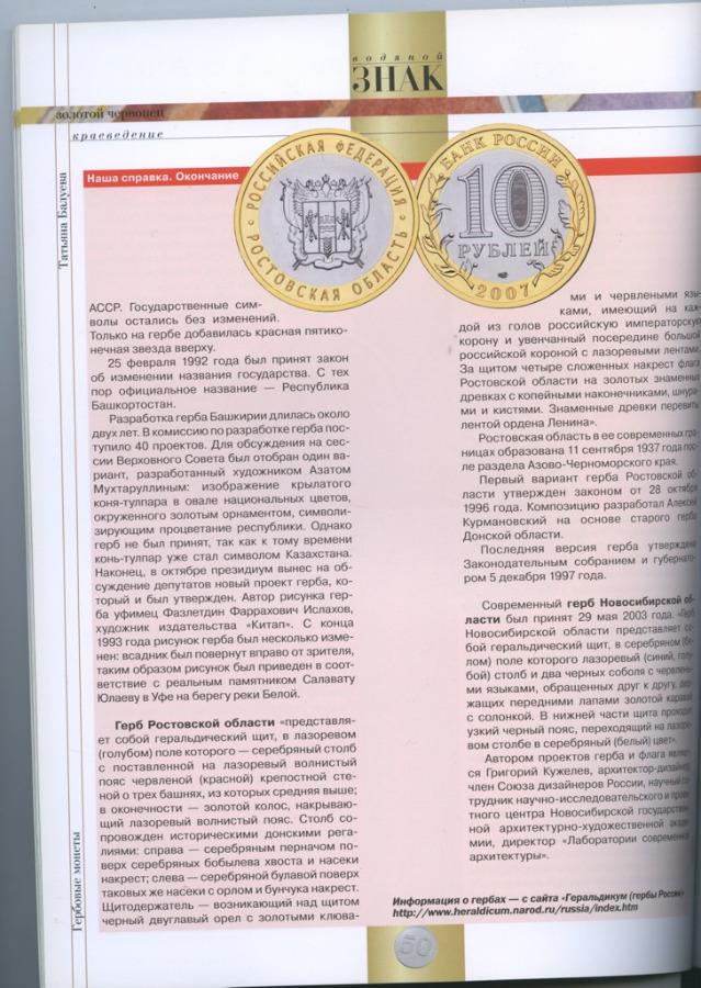 Журнал «Водяной знак», №5 (49) май, Москва (79 стр.) 2007 года (Россия)