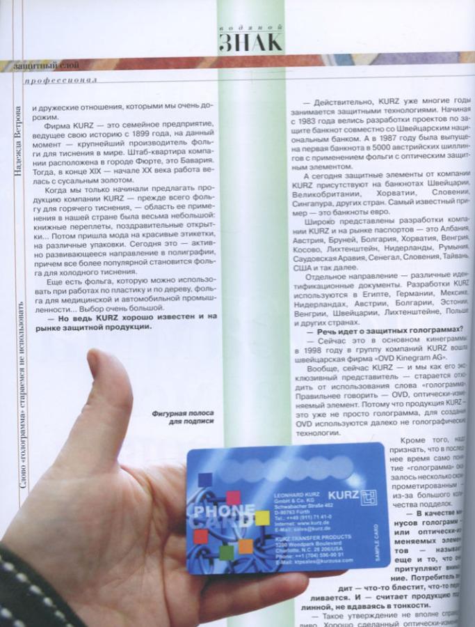 Журнал «Водяной знак», №1-2 (46-47) январь-февраль, Москва (79 стр.) 2007 года (Россия)