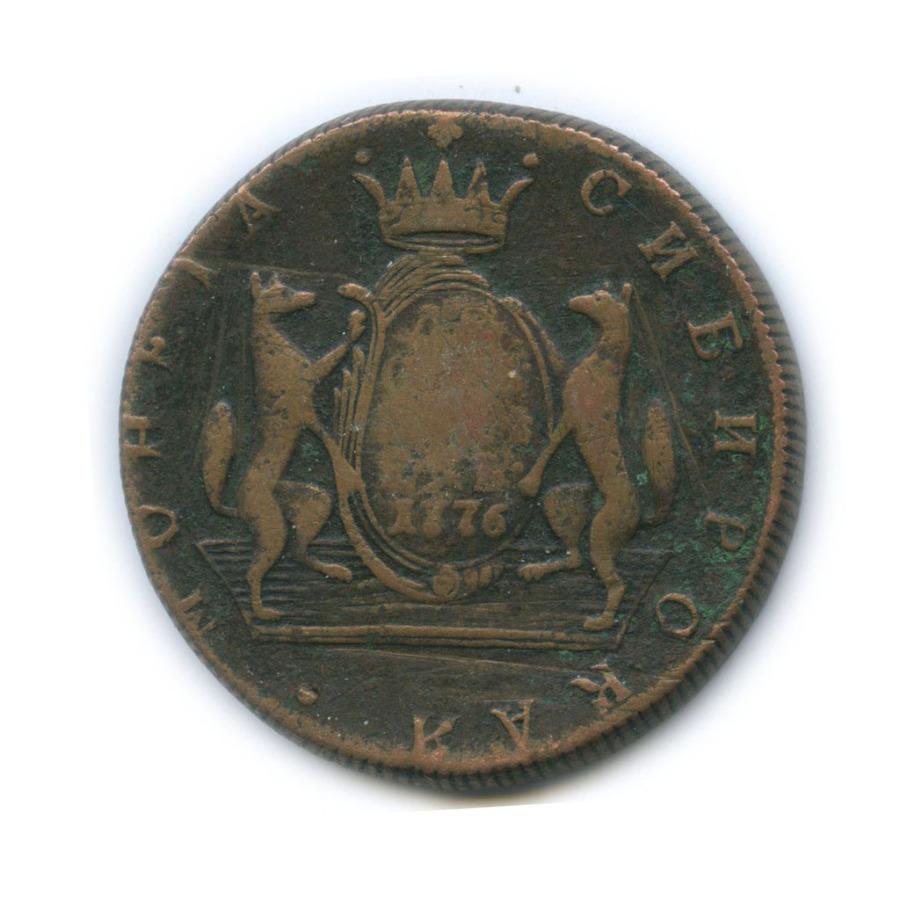10 копеек 1776 года КМ (Российская Империя)