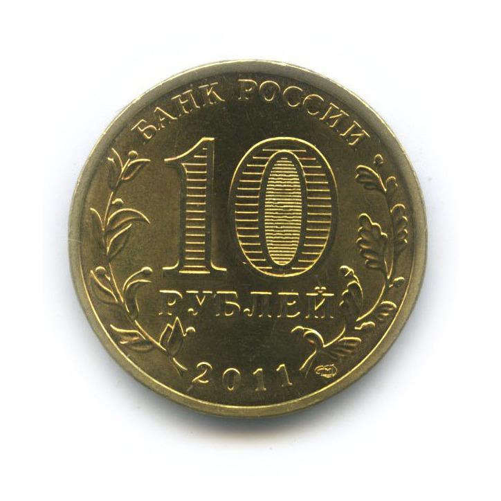 10 рублей — Города воинской славы - Владикавказ 2011 года (Россия)