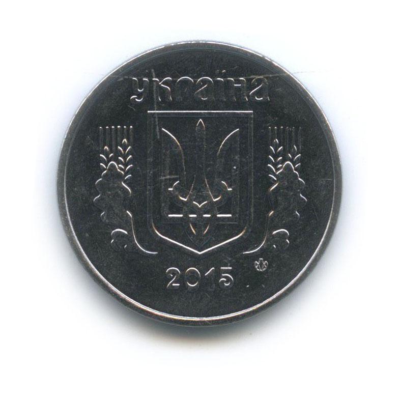 5 копеек 2015 года (Украина)
