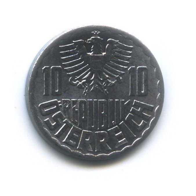 10 грошей 1970 года (Австрия)