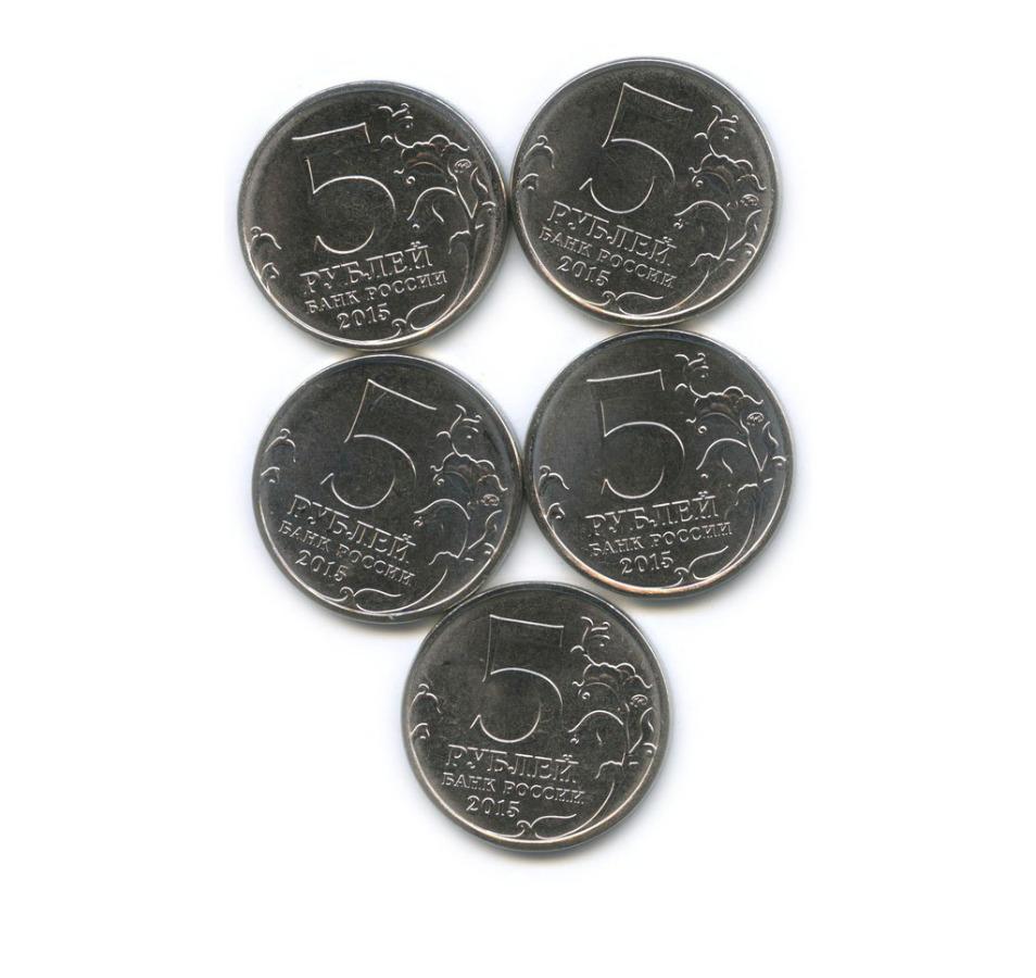 Набор монет 5 рублей - 70 лет победы вВеликой Отечественной войне (1941-1945) 2015 года ММД (Россия)