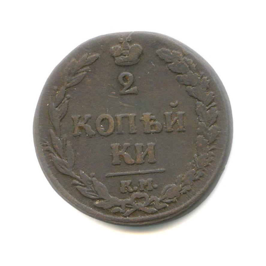 2 копейки 1811 года КМ ПБ (Российская Империя)