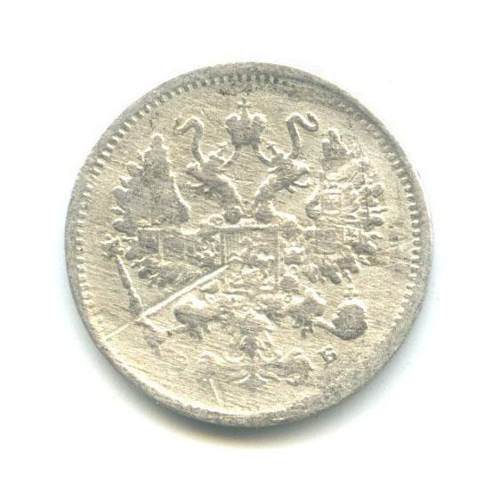 10 копеек 1899(?) СПБ ЭБ (Российская Империя)