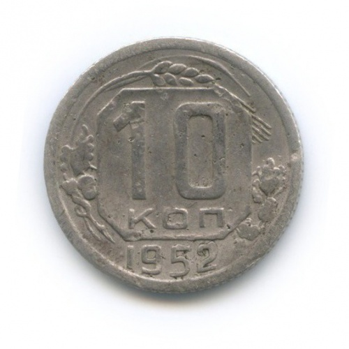 10 копеек (погнута) 1952 года (СССР)