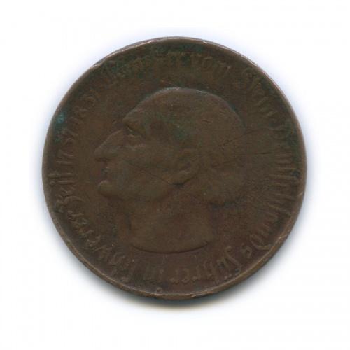 10000 марок, Вестфалия (нотгельд) 1923 года (Германия)