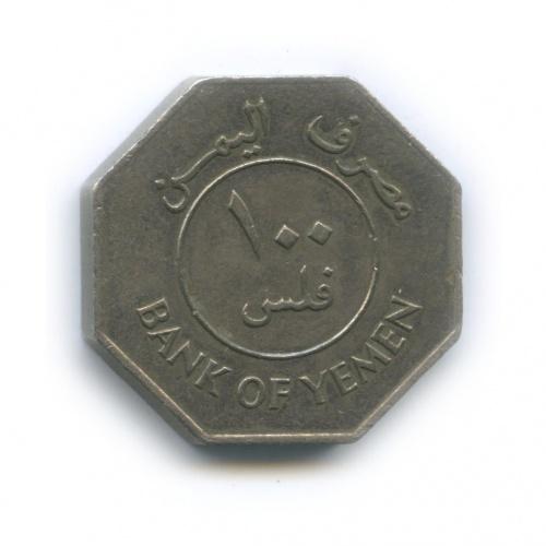 100 филсов, Демократическая Республика Йемен 1981 года