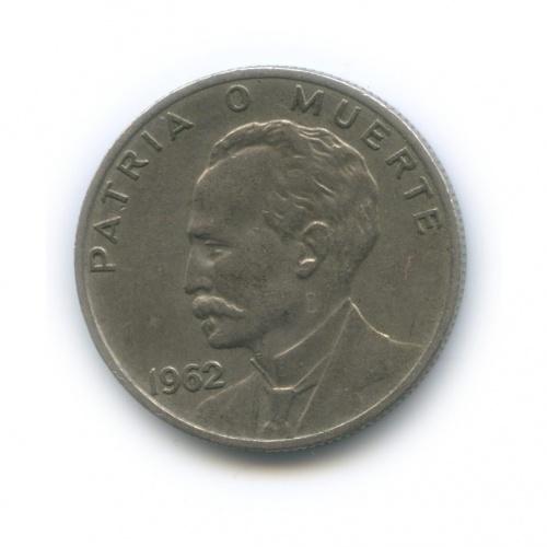 20 сентаво - Хосе Марти 1962 года (Куба)
