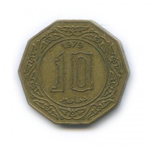 10 динаров 1979 года (Алжир)