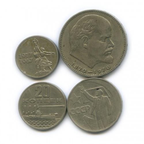 Набор монет - 50 лет Советской власти, В. И. Ленин 1967, 1970 (СССР)