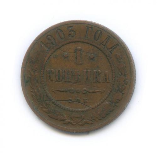 1 копейка 1903 года (Российская Империя)