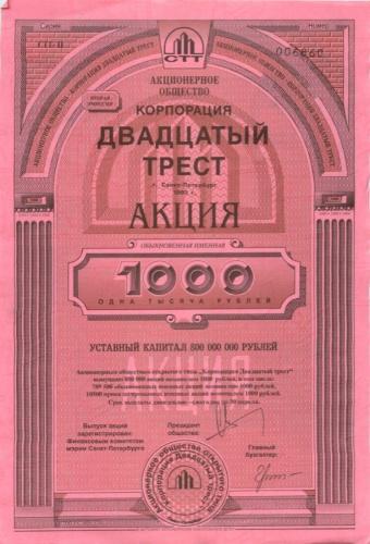 1000 рублей (сертификат акций ОА «Корпорация «Двадцатый трест») 1993 года (Россия)