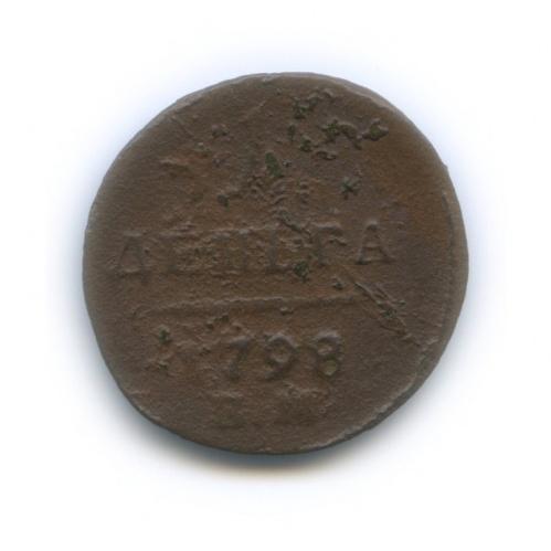 Деньга (1/2 копейки) 1798 года ЕМ (Российская Империя)