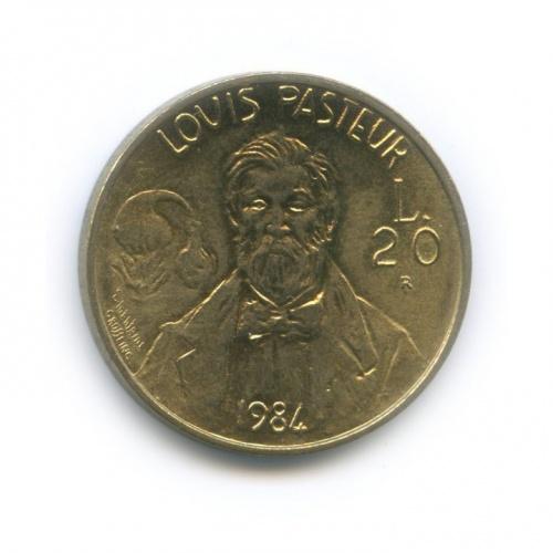 20 лир - Ученые - Луи Пастер 1984 года (Сан-Марино)