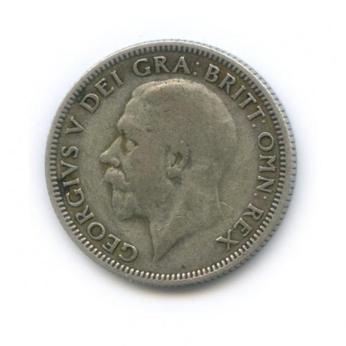 1 шиллинг 1933 года (Великобритания)