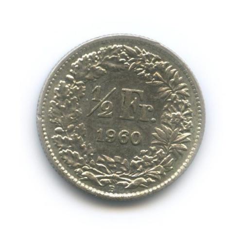 ½ франка 1960 года (Швейцария)