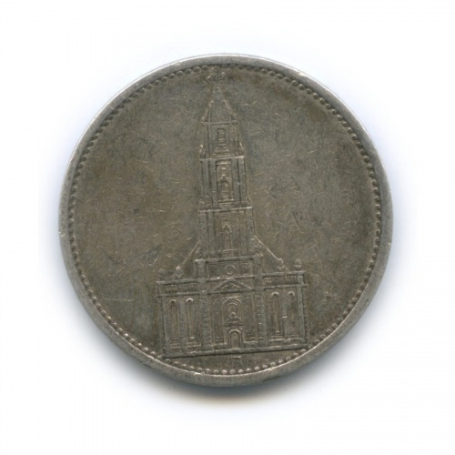 5 рейхсмарок — 1 год нацистскому режиму, Гарнизонная церковь вПотсдаме 1935 года A (Германия (Третий рейх))