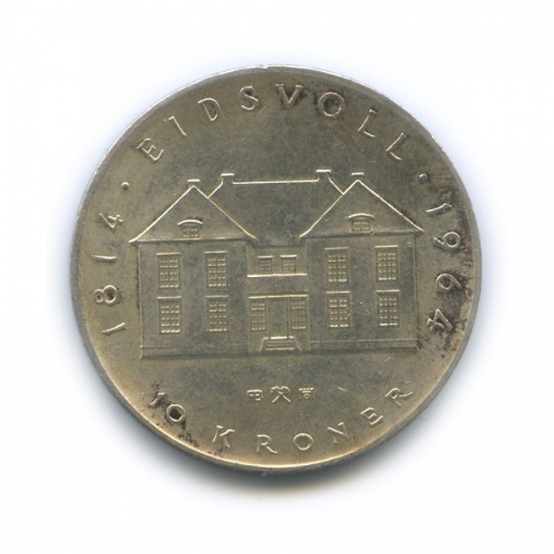 10 крон — 150 лет Конституции 1964 года (Норвегия)