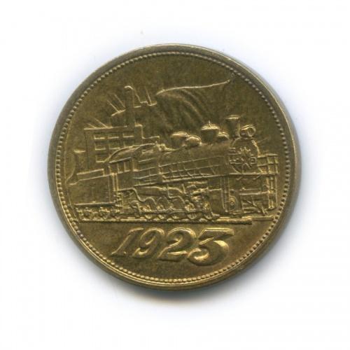 Жетон «50 копеек 1923, РСФСР»