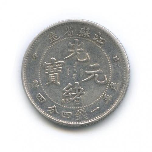 Жетон «20 центов, провинция Гуандун (Китай)» (копия)