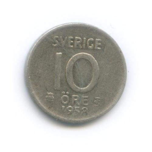 10 эре 1958 года (Швеция)