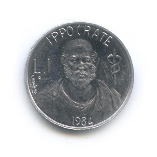 1 лира - Ученые - Гиппократ 1984 года (Сан-Марино)