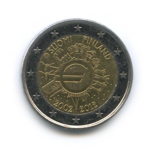 2 евро — 10 лет евро наличными 2012 года (Финляндия)