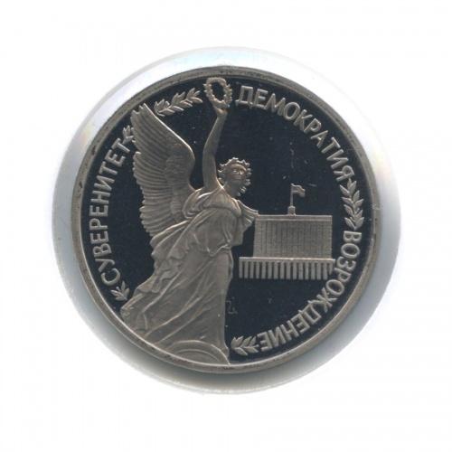 1 рубль — Годовщина Государственного суверенитета России (в холдере) 1992 года ЛМД (Россия)