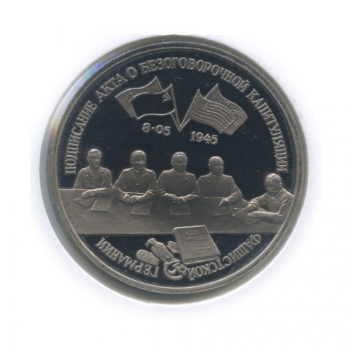 3 рубля — Подписание Акта окапитуляции фашистской Германии (в холдере) 1995 года (Россия)