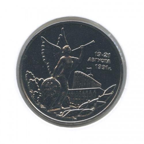 3 рубля — Победа демократических сил России 19-21 августа 1991 года (в холдере) 1992 года (Россия)