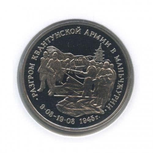 3 рубля — Разгром советскими войсками Квантунской армии вМаньчжурии (в холдере) 1995 года (Россия)