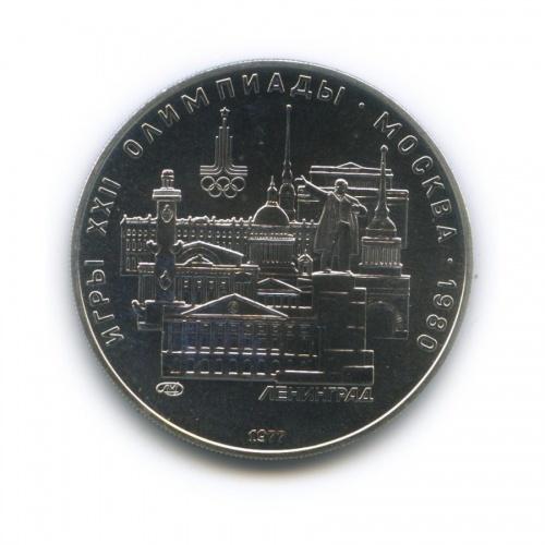 5 рублей — XXII летние Олимпийские Игры, Москва 1980 - Ленинград 1977 года ЛМД (СССР)
