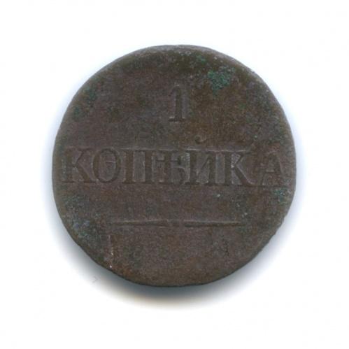 1 копейка (RпоБиткину) 1836 года СМ (Российская Империя)