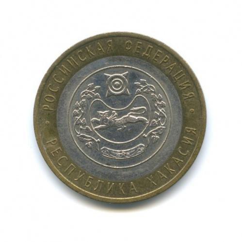 10 рублей — Российская Федерация - Республика Хакасия 2007 года СПМД (Россия)