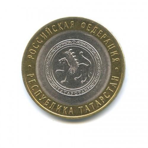 10 рублей — Российская Федерация - Республика Татарстан 2005 года (Россия)