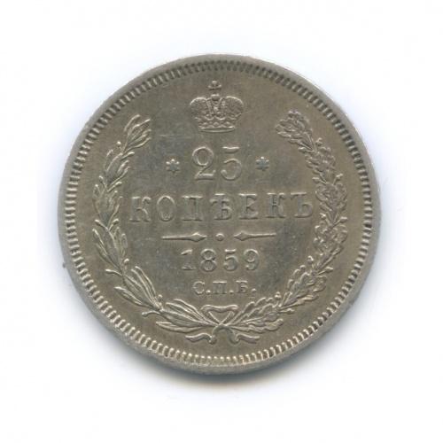 25 копеек 1859 года СПБ ФБ (Российская Империя)