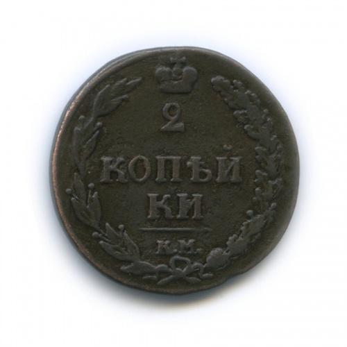 2 копейки «тетерев» 1810 года КМ (Российская Империя)