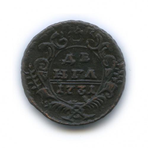 Денга (1/2 копейки), перечекан из 1 копейки Петра I 1731 года (Российская Империя)
