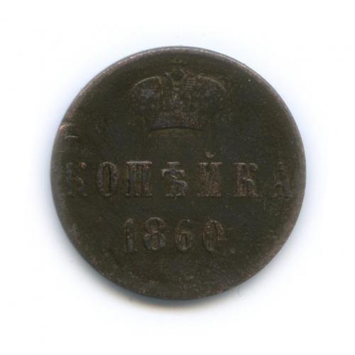 1 копейка 1860 года ВМ (Российская Империя)