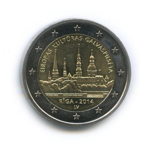 2 евро - Рига - культурная столица Европы 2014 года (Латвия)
