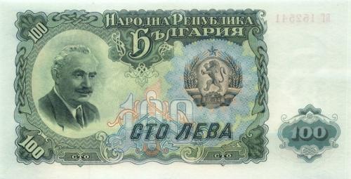 100 левов 1951 года (Болгария)