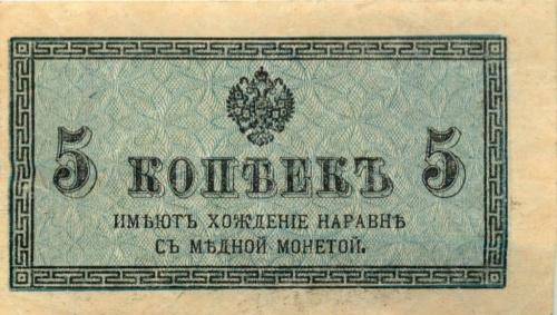 5 копеек 1915 года (Российская Империя)