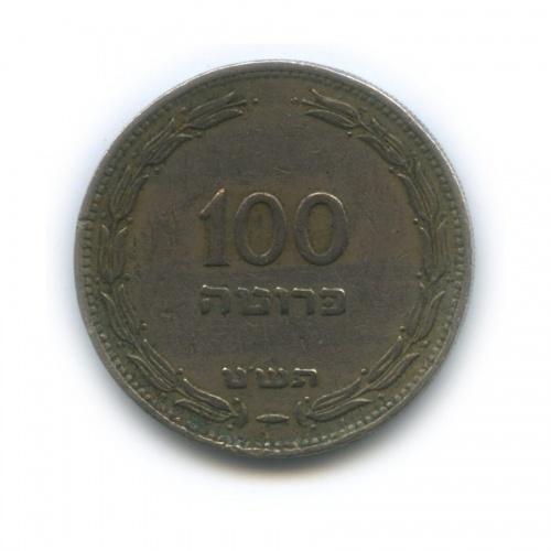100 прут 1949 года (Израиль)
