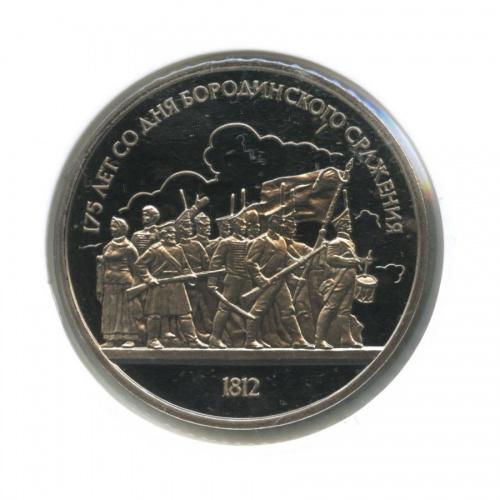 1 рубль — 175 лет содня Бородинского cражения, Барельеф (в холдере) 1987 года (СССР)