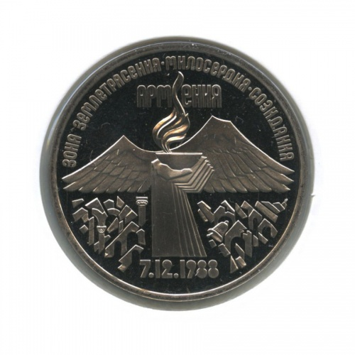 3 рубля — Годовщина землетрясения вАрмении (в холдере) 1989 года (СССР)