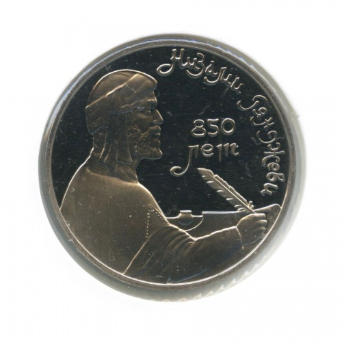 1 рубль — 850 лет содня рождения Низами Гянджеви (в холдере) 1991 года (СССР)