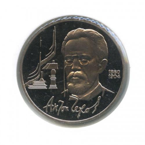 1 рубль — 130 лет содня рождения Антона Павловича Чехова (в холдере) 1990 года (СССР)